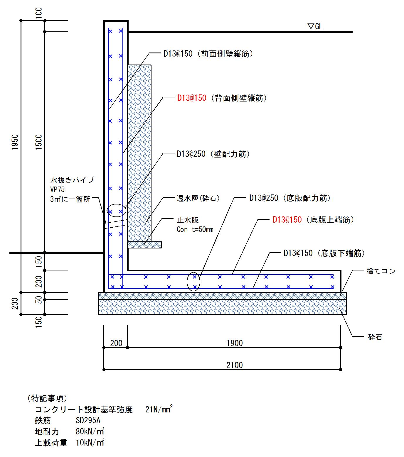 擁 壁 構造 計算